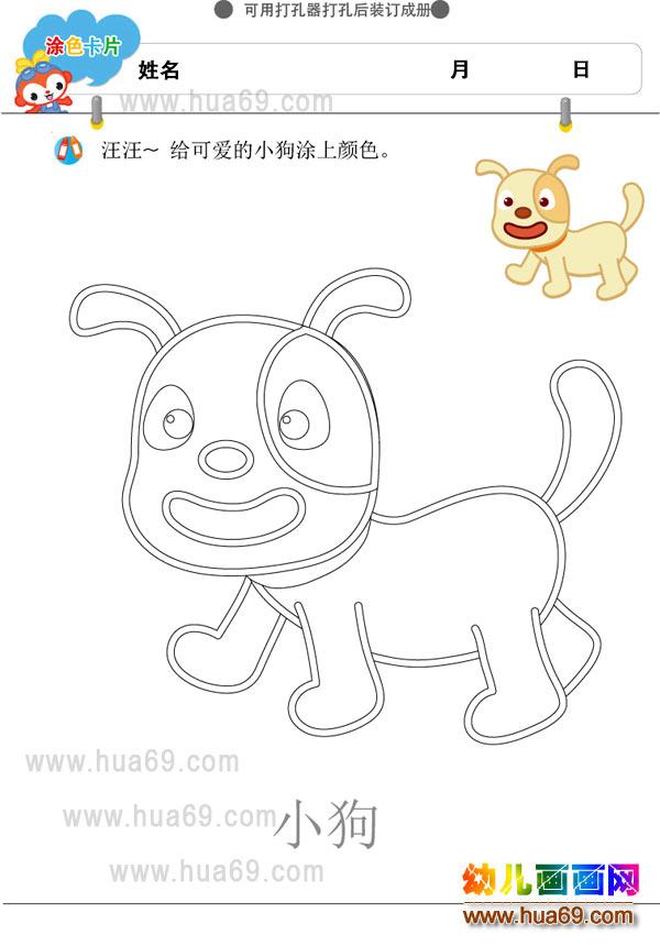 幼儿画画填色卡:可爱的小狗│可打印涂色卡